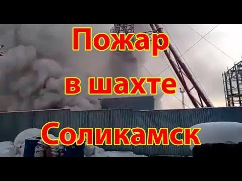 Пожар В Шахте | Соликамск