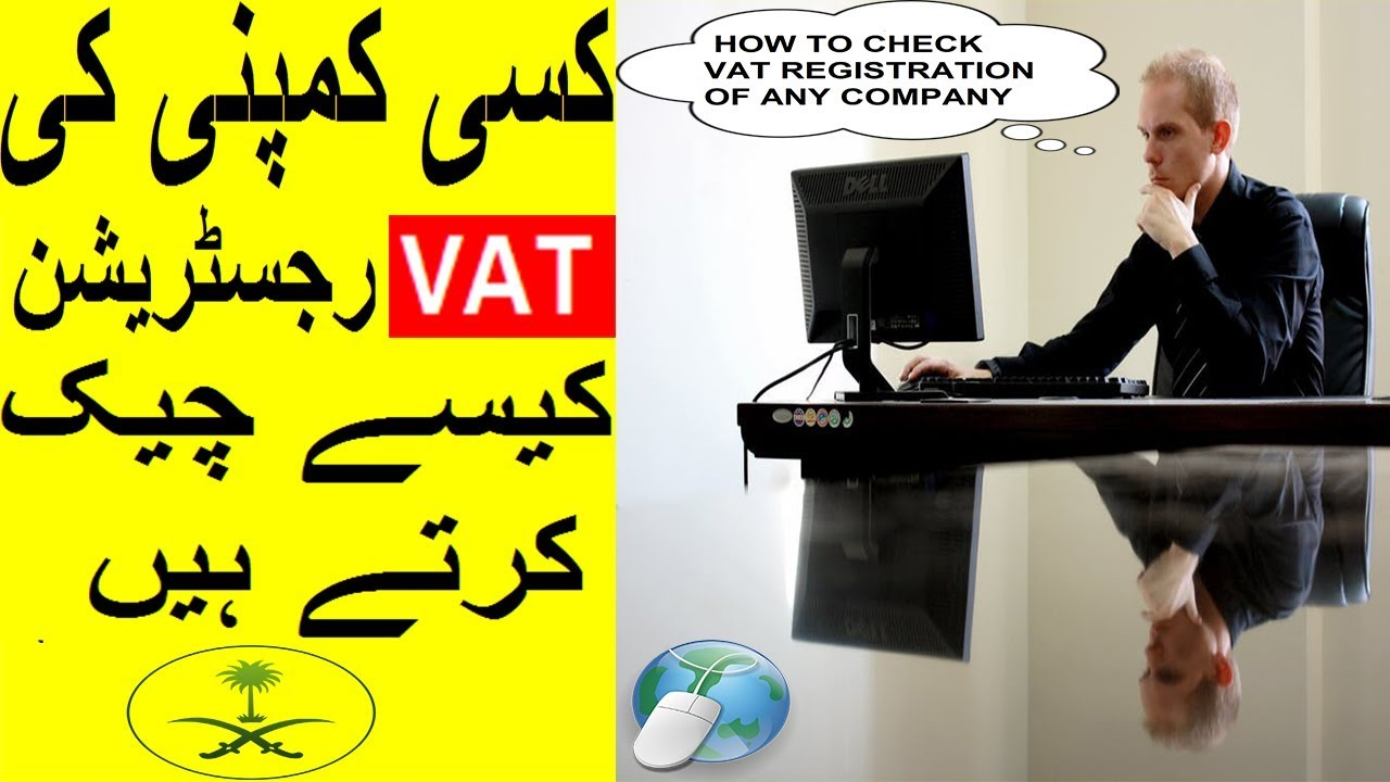How to Check VAT Registration Number In Saudi Arabia | Taxpayer Lookup Tool