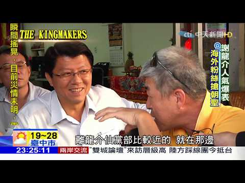 《深喉嚨之眼》精彩 台南第一高票「龍介仙」聲勢正夯 妙語如珠被譽韓國瑜第二