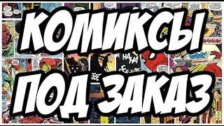 Отправка первых комиксов в Россию.(, 2016-08-24T21:18:34.000Z)