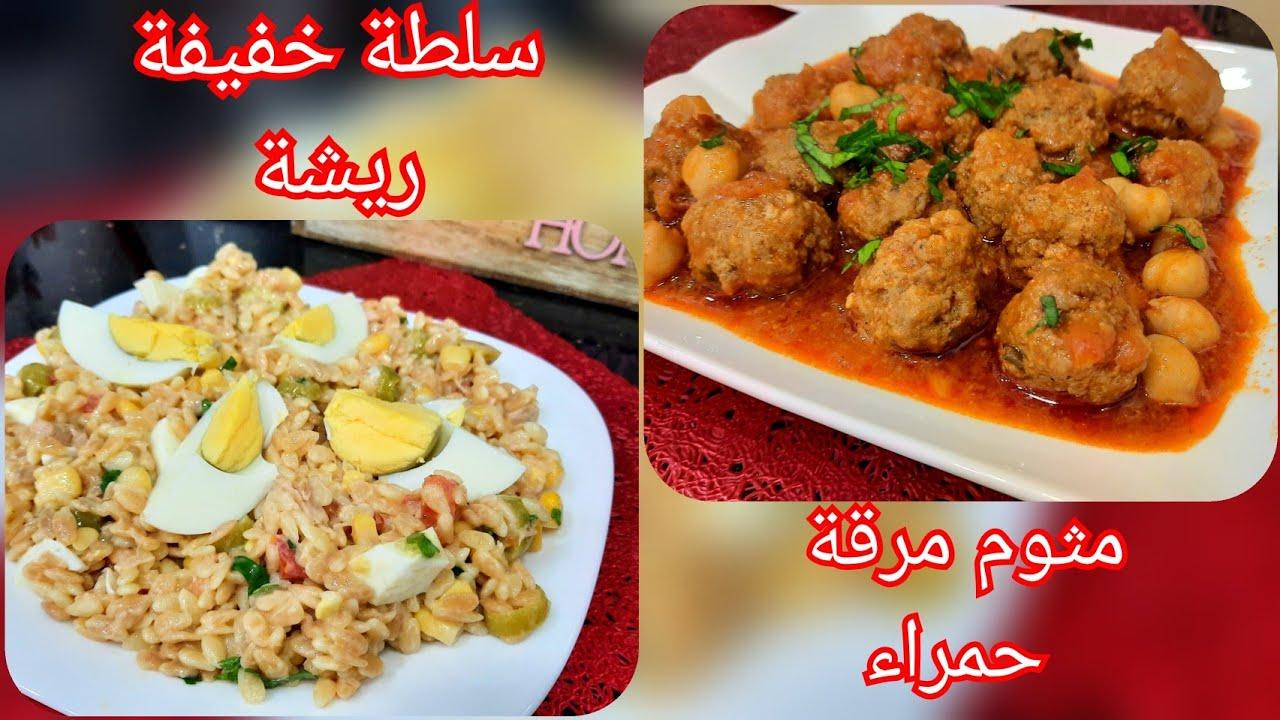 مطبخ ام وليد / طاجين المثوم مرقة حمراء بلا هباري نتاع اللحم مع سلطة خفيفة ريشة / وصفات رمضانية .