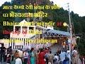 Bhairavnath mandir above Mata Vaishno devi bhawan / माता वैष्णो देवी भवन के शीर्ष पर भैरव�