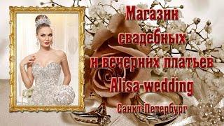 Магазин свадебных и вечерних платьев Alisa Wedding Санкт-Петербург