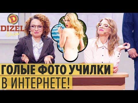 Учителя выложили голые фото: скандал в украинской школе – Дизель Шоу 2019 | ЮМОР ICTV