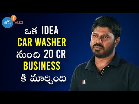 Small Investment తో
