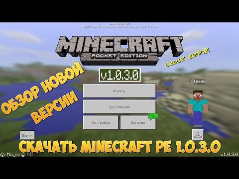 Обзор новой версии Minecraft pe 1.0.3.0 На Русском +Скачать бесплатно!
