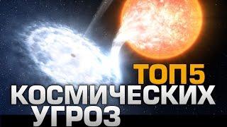 ТОП5 КОСМИЧЕСКИХ УГРОЗ(Самые опасные и страшные космические объекты. Смертоносные силы, который легко могут уничтожить Землю...., 2015-05-26T14:04:30.000Z)