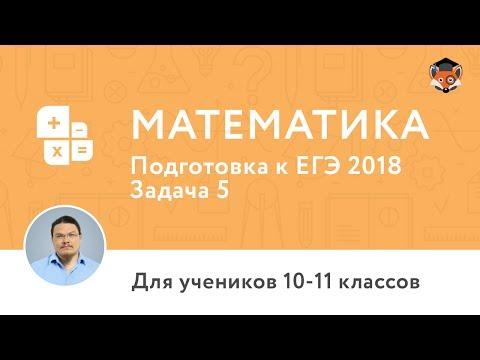ЕГЭ по математике 2019 -