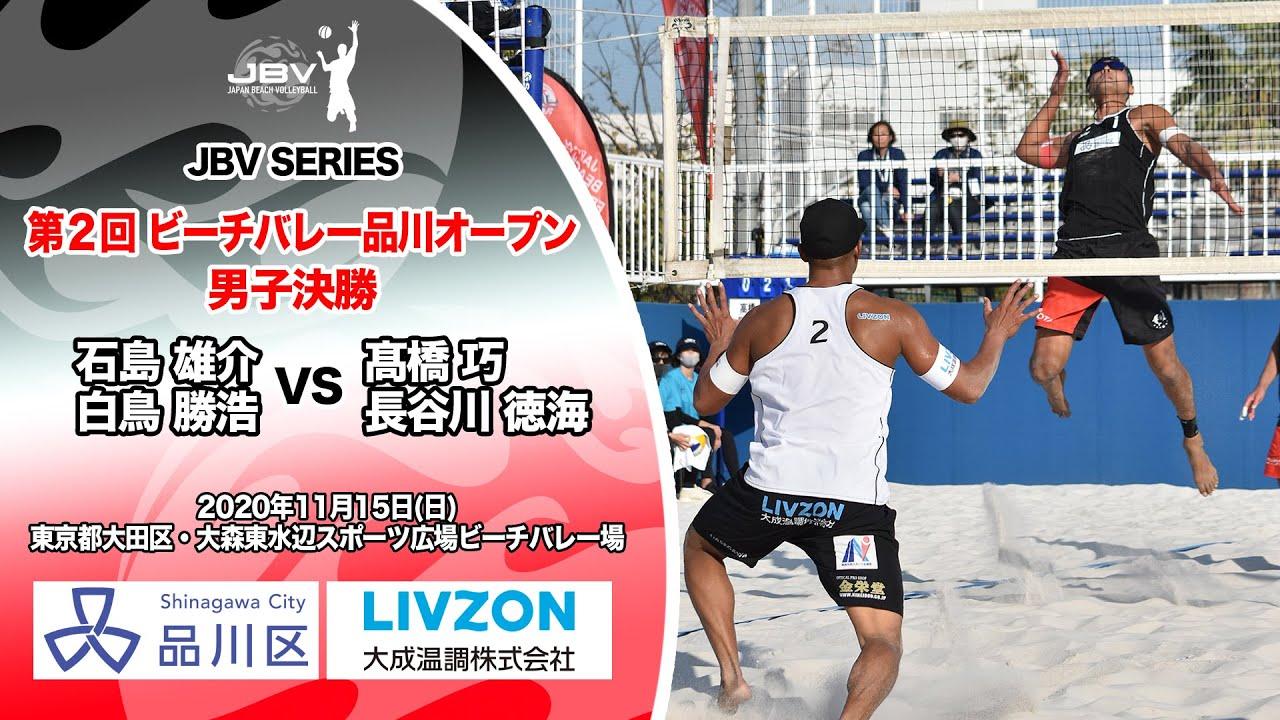 JBVシリーズ2020 第2回ビーチバレー品川オープン 男子決勝