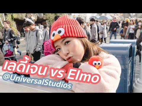 ความฟินของเจนเมื่อได้เจอ-elmo-ตัวจริง-♥️-|-osaka-ep.3---universal-studio-japan