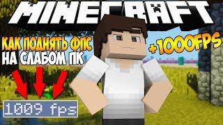 видео Как убрать лаги в Minecraft? - Секреты [#2]