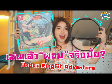 UNBOX + REVIEW เกมส์ Ring Fit Adventure เห็นเค้าบอกเล่นแล้วผอมจริงมั้ย?