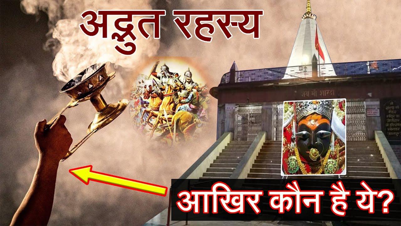 कोई अनजानी शक्ति हर रोज करती है माँ की पूजा - वैज्ञानिकों के लिए रहस्य - शारदा माता मंदिर मैहर MP