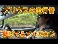 【プリドラ】50系プリウスの走行音を車内からお届けします!