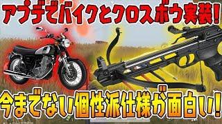 【荒野行動】アプデでクロスボウ&2輪バイクが実装!3輪バイク完全にオワコンにww【knives out実況:アップデート情報:弩:オートバイ】