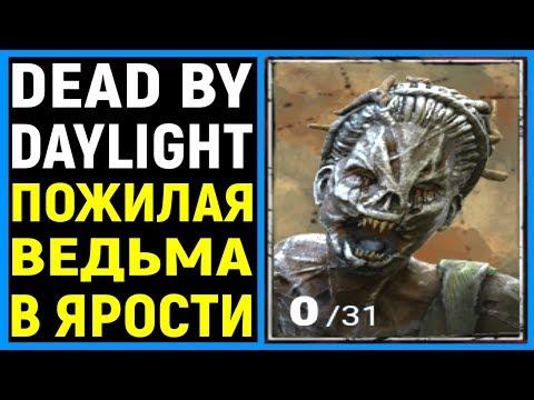 Dead by Daylight - Дед бай Дейлайт Ведьма в Дбд / Лиза Шервуд | Witch in DbD