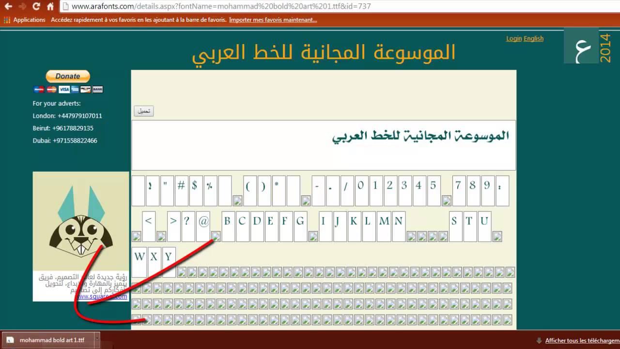 كتابة خطوط عربية اون لاين 2