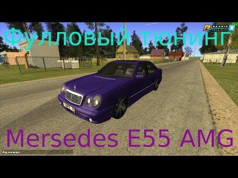 Фулловый тюнинг! Mersedes E55 AMG! {CRMP | RADMIR RP}