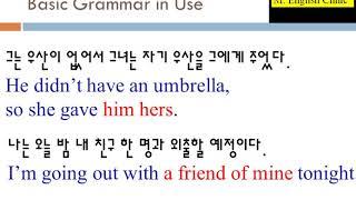 해운대영어 성인기초영어회화 37강[엠잉글리쉬클리닉]_소…