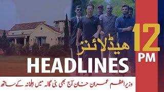 ARY News Headlines | Nawaz Sharif to leave Pakistan for London on Tuesday | 12 PM | 17 Nov 2019