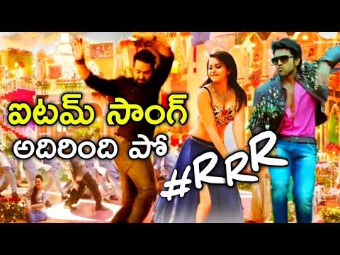 RRR Item Song Update   RRR Movie Item Song Update   RRR Songs Update   Ntr   Ram Charan   Rajamouli