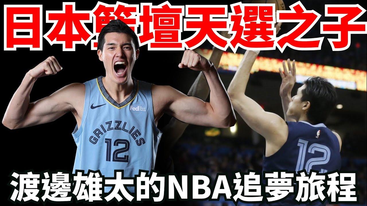 日本籃壇天選之子,渡邊雄太的NBA旅美夢!【旅美球員介紹】