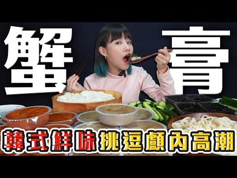 道地雪蟹蟹膏醬拌飯超下飯!韓國來的白飯小偷!不專業廢柴ASMR!(大食い/먹방/Mukbang) 路路LULU