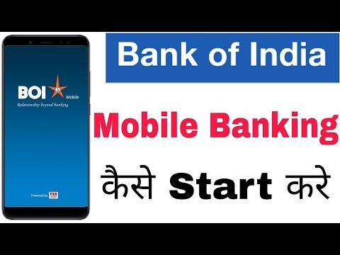 How to start bank of india mobile banking / Bank of india mobile banking app