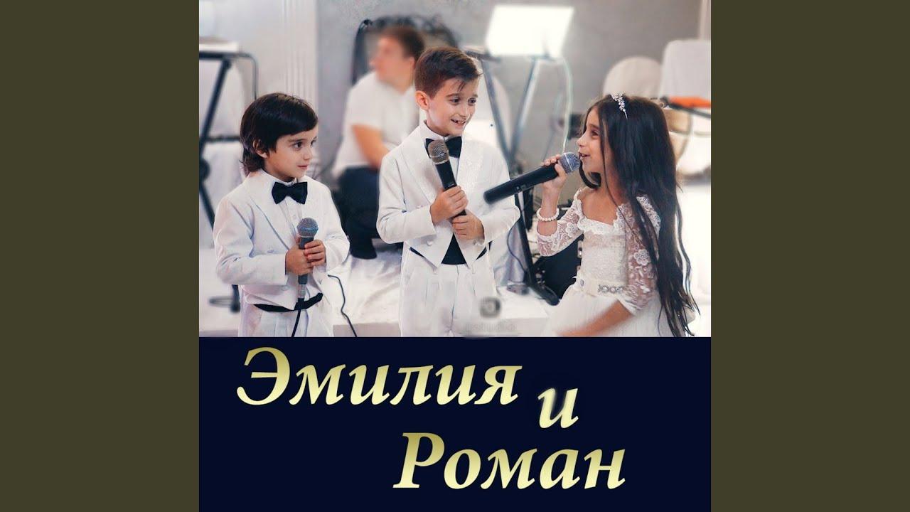 Эмилия и Роман (Свадебная)