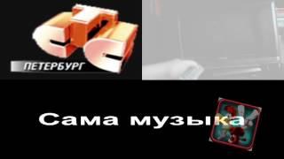 История логотипов СТС-Петербург vs. Трейлер Staroe TV vs. Той музыки*