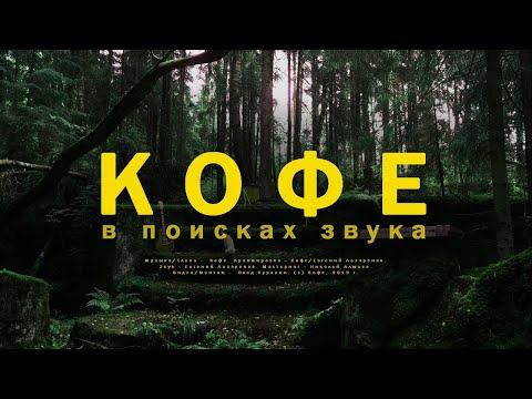 Кофе - В Поисках Звука (2019)
