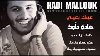 هادي ملوك - عينك بعيني 2015