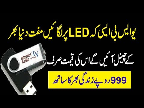 USB TV CHANNEL JUST PRICE IN 999 RUPEES ONLY ALL TV CHANNEL FREE LIFE TIME