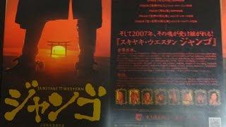 スキヤキ・ウエスタン ジャンゴ A 2007 映画チラシ 2007年9月15日公開 ...