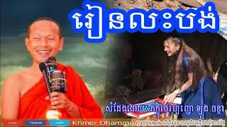 រៀនលះបង់, ឡុង ចន្ថា, long chantha 2018, long chantha Dhamma Talk, Khmer Dhamma