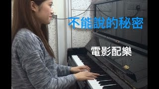 Piano // Jay Chau- Secret