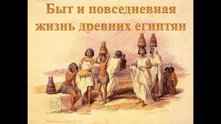 Быт и повседневная жизнь древних египтян