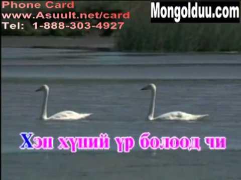 Karaoke Bid martahgui    Бид Мартахгүй   Монгол Дууны Караоке