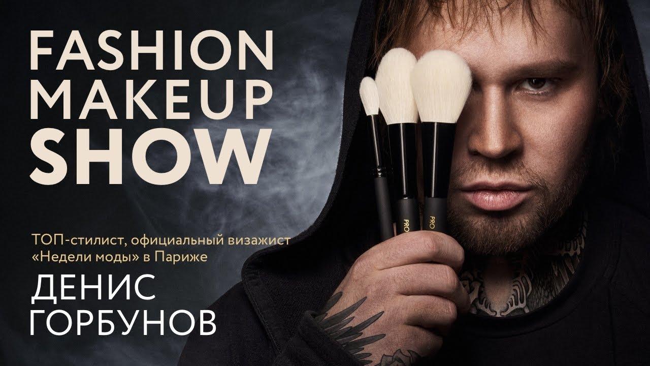 Денис горбунов стилист работа для девушек в москве от 17 лет вакансии