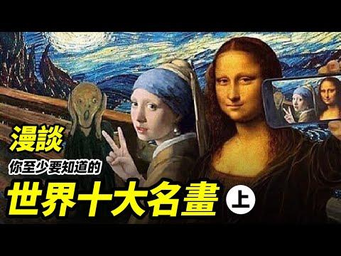 连这十幅名画都不知道,还去博物馆打卡?