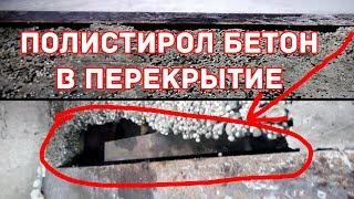 МОНОЛИТНЫЙ ПОЛИСТИРОЛБЕТОН или как я запорол меж-этажное перекрытие