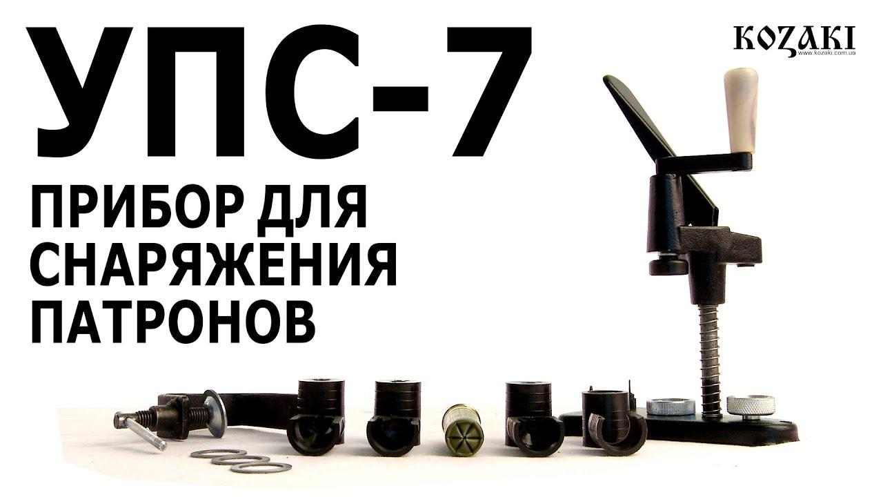 УПС-6 Универсальный прибор Сидоренко для снаряжения патронов и .