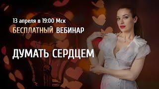 Открытый вебинар для женщин Думать сердцем Аника Снаговская
