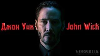 VOENRUK - Джон Уик. John Wick. Интересные факты.