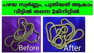 How to clean & polish gold jewellery at home malayalam / പഴയ സ്വർണ്ണം പുതിയത് ആകാം വീട്ടിൽത്തന്നെ