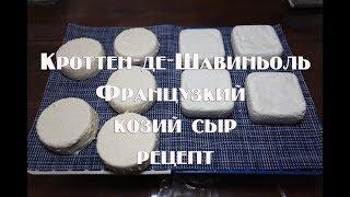 Кротте н де Шавиньо ль рецепт приготовления мягкий непрессованый французский сыр из козьего молока