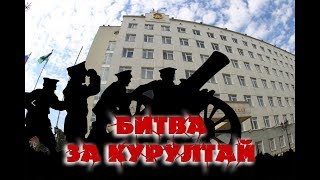 'Открытая Политика'. Выпуск - 44. 'Битва за Курултай'