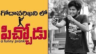 PICHODU a Funny Prank in GODAVARIKHANI | Pranks in Telugu 2019 | FunPataka