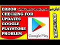 GOOGLE PLAYSTORE - ERROR CHECKING FOR UPDATES || GOOGLE PLAYSTORE PROBLEM |