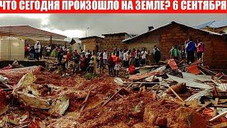 Катаклизмы за день 6 СЕНТЯБРЯ 2021 | #НьюДжерси #землетрясенияиркутскаяобласть #иркутскаяобласть